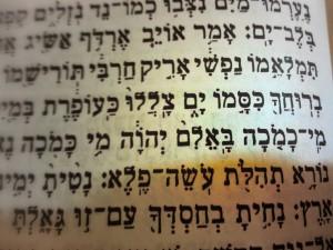 סידור תפילה בית הכנסת נוף כנרת צפת